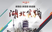 治国理政新实践·湖北篇